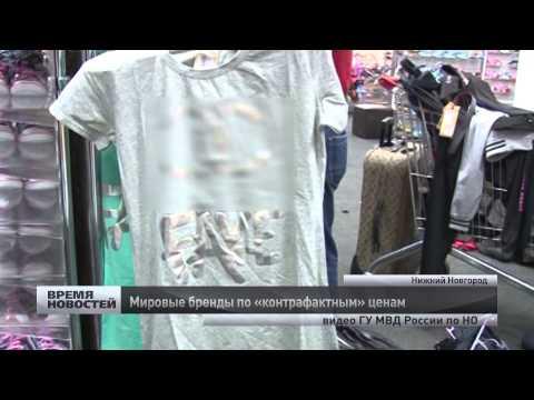 Контрафактную одежду мировых брендов изъяли в Нижнем Новгороде
