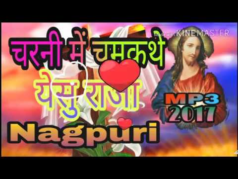 New Nagpuri christmas song||चरनी में चमकते येसु राजा