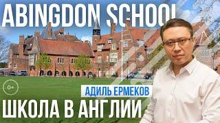 Школа для мальчиков в Англии. Abingdon school Абингдон. Лучшие школы для мальчиков  Англии с MARYADI
