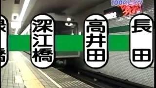 大阪地下鉄100のヒミツ