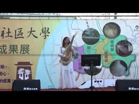 南關社大1042期成果展-琵琶玄音2 - YouTube