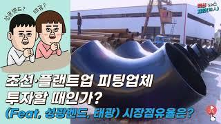 조선·플랜트업 피팅업체 투자할 때인가? (Feat, 성…