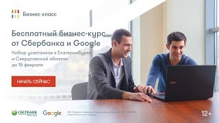 Бизнес Класс от Сбербанка и Google