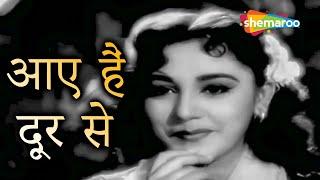 आए हैं दूर से | Aaye Hain Dur Se-HD Video | Tumsa Nahin Dekha (1957) | Shammi K, Ameeta | Asha, Rafi