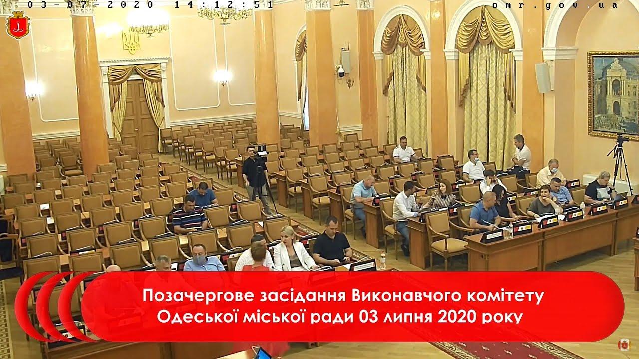 (позачергове) Виконавчий комітет Одеської міської ради | 03.07.2020