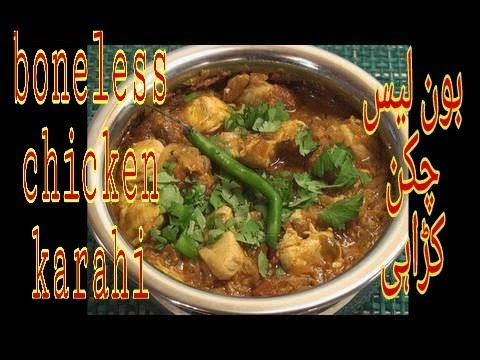 Chicken Boneless Karahiboneless Chicken Handihow To Make Boneless