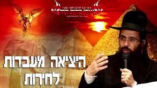 הרב יעקב בן חנן - היציאה מעבדות לחירות