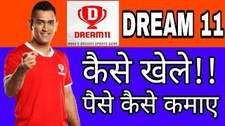 Dream 11 कैसे खेले!!  dream 11 से पैसे कैसे कमाए!  टीम कैसे बनाए!!!
