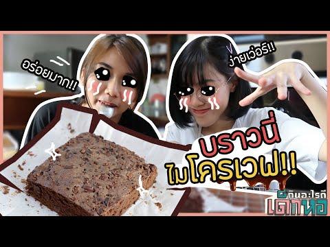 ทำบราวนี่ด้วยไมโครเวฟ!! อร่อยสุด ช็อคโกแลตเข้มๆ - #เด็กหอกินอะไรดี EP.3