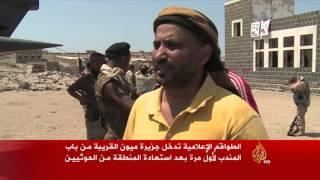 شاهد:تقريرا من جزيرة ميون اليمنية  بعد تحريرها