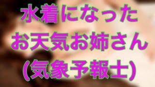 水着になったお天気お姉さん(気象予報士)たち 春日萌花 動画 19