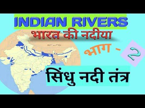 INDIAN RIVER PART 2 SINDHU RIVER सिंधु नदी