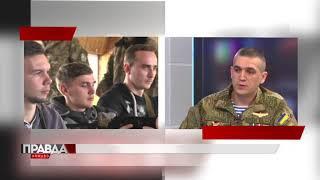 """У """"Правді.Наживо"""" говорили про Уроки мужності, які молоді проводять українські захисники."""