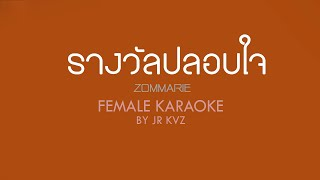 รางวัลปลอบใจ - ส้ม มารี Feat. LazyLoxy| Karaoke by JR KVZ