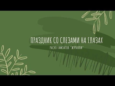 """Мизерная Олеся, 8-3 класс ФТЛ: Расул Гамзатов """"Журавли"""""""