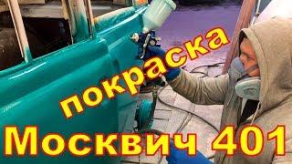 МОСКВИЧ 401 ЛЮТАЯ ПОКРАСКА!!!! thumbnail