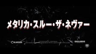 映画『メタリカ・スルー・ザ・ネヴァー』予告編 2013年11月22日公開 © 2...