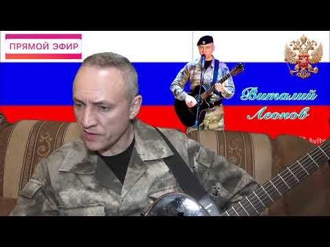 Виталий Леонов. Концерт-диалог в прямом эфире