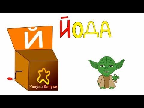 Развивающее видео для малышей. Мышка Мими. Учим букву Й