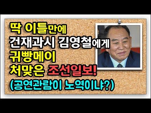 조선일보 이틀만에 개망신. 노역형이라던 김영철, 김정은 옆에서 건재 과시. 오보 조작 전문, 조선일보.