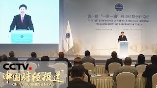 《中国财经报道》 20190418 17:00| CCTV财经