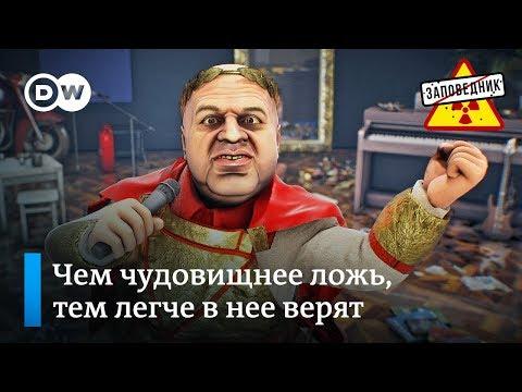 """Мишустин давит на жалость. Разводим новые партии. Скидки для Лукашенко – """"Заповедник"""", выпуск 110"""