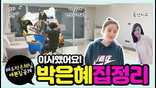 박은혜님 집정리ㅣ이사후 정리 생생 현장ㅣ집 유튜브 최초…