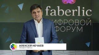 ЦИФРОВОЙ ОНЛАЙН ФОРУМ ФАБЕРЛИК