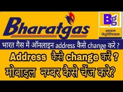 How to change address and mobile number in bharat gas hindi youtube how to change address and mobile number in bharat gas hindi spiritdancerdesigns Gallery
