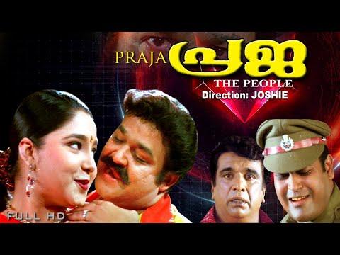 Malayalam full movies | PRAJA | HD |...