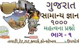 most imp general knowledge in gujarati 2018 part-1    most imp gk in gujarat.