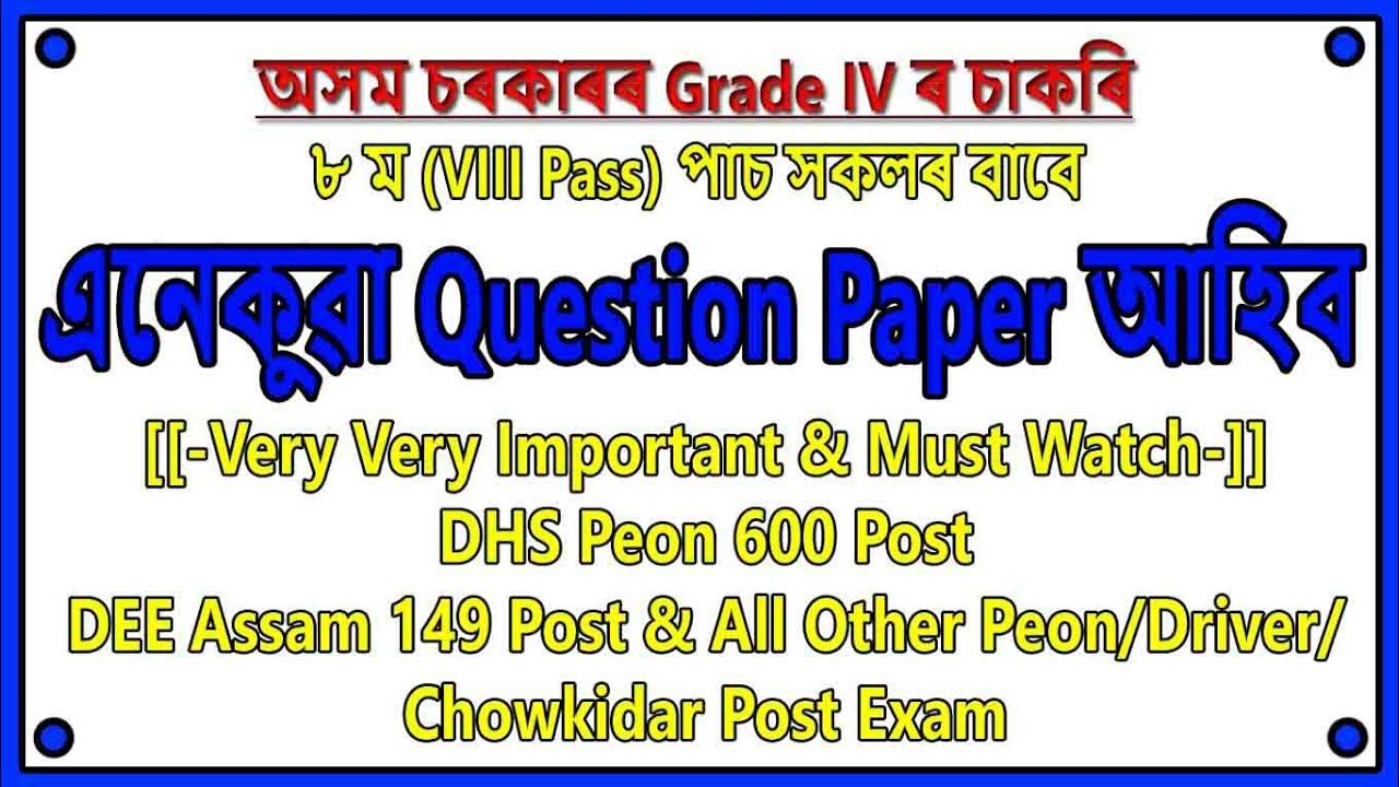 Assam Grade 4 Exam [01] - Peon, Ward boy, DHS, DEE Recruitment 2019 / Ward  Girl, Chowkidar All Post