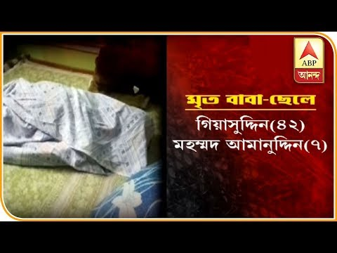 mysterious death of Father & son at Barasat