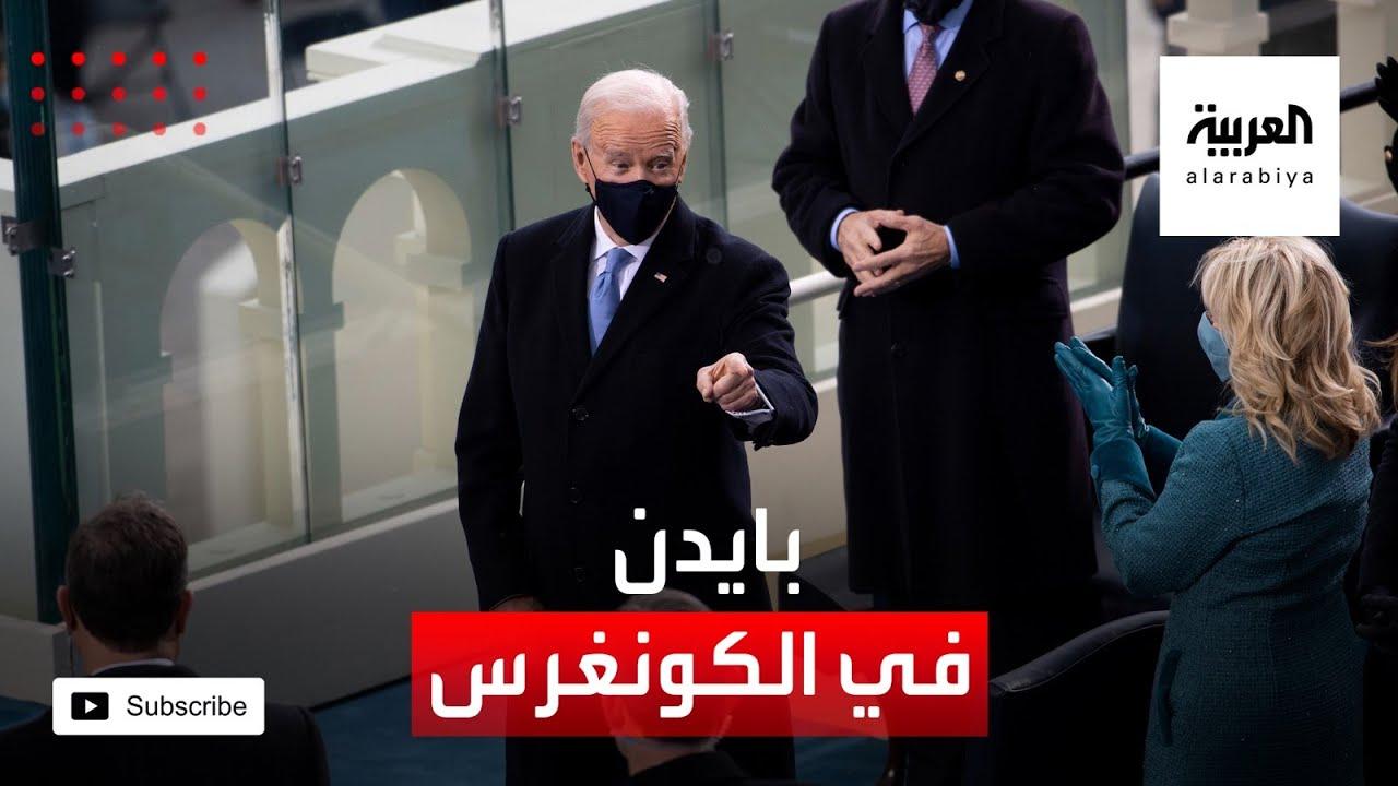 بايدن يصل إلى مبنى الكونغرس #العربية  - نشر قبل 58 دقيقة