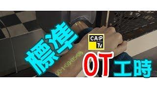 captv 標準ot工時 加班 勞工