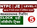 CLOCK reasoning TRICKS in HINDI for Railway NTPC 2019 | RRB JE | RRB LEVEL-1 | GROUP D