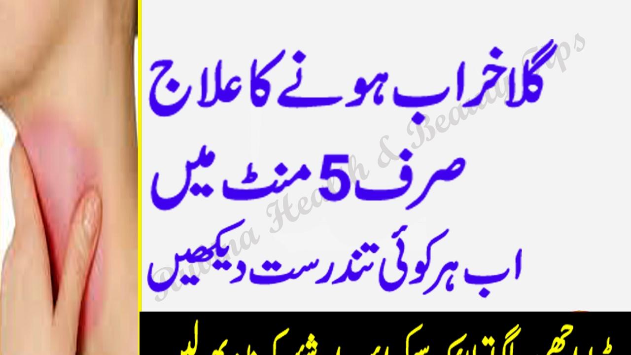 Galla kharab hone ka behtreen elaj sirf 5 minute mein in urdu hindi