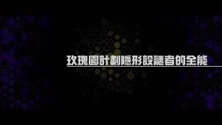 2012榮耀盼望 Vol.324 玫瑰園計劃隱形設謎者的全能