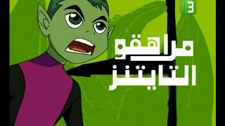 Teen Titans Opening مراهقوا التايتنز