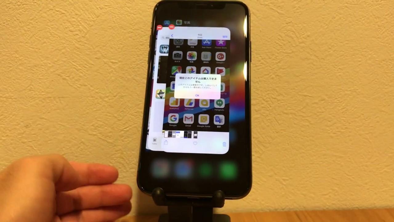 【iPhone X】アプリを強制終了する方法