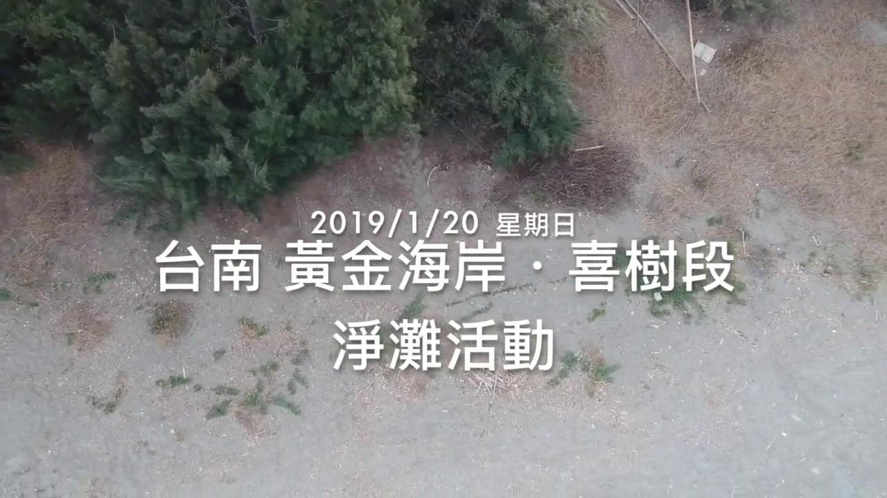 20190120黃金海岸・喜樹段 淨灘空拍