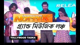 Inspector NottyK Music Launch   Jeet   Nusraat Faria   Ashok Pati   Suddho Roy   Savvy  