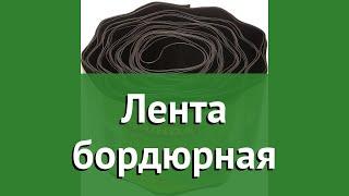Лента бордюрная (Grinda) обзор 422247-10 4893925600129 бренд Grinda производитель Grinda (Германия)