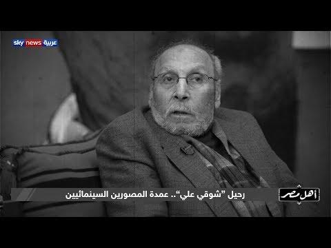 رحيل -شوقي علي-.. عمدة المصورين السينمائيين  - 00:59-2020 / 2 / 19
