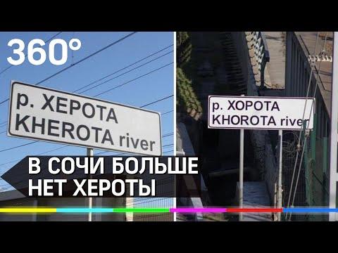 Россия без Хероты. Почему переименовали смешную реку в Сочи?