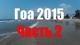 Арамболь Бич. Гоа. Часть 2. Arambol Beach. Goa. Part 2.(Арамболь Бич. Гоа. Часть 2. Arambol Beach. Goa. Part 2. Дешевые авиабилеты Авиасейлс: http://www.aviasales.ru/?marker=82543 Самые дешевые..., 2015-01-21T06:59:15.000Z)