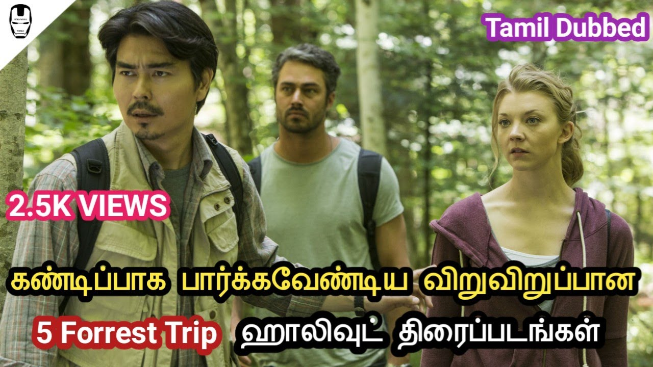 Download 5 Best Forest Trip Based Hollywood Movies | Tamil Dubbed | Hollywood World