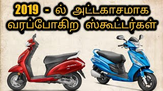 2019 Upcoming scooters in India |  2019-ல் அட்டகாசமாக வரப்போகிற ஸ்கூட்டர்கள் | scooters | Automobile