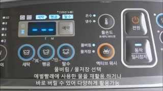 삼성 액티브워시 세탁기