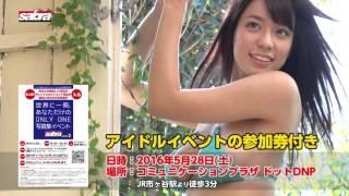 小瀬田麻由ちゃんの写真集が遂に発売!! DNP「ウェブの書斎」で写真集を...